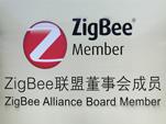 中国唯一的ZigBee联盟董事会成员,最可靠。
