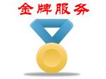 南京物联金牌服务:产品1年包换,终生保修。