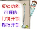 反锁功能,防止门镜工具开锁和锡纸开锁。