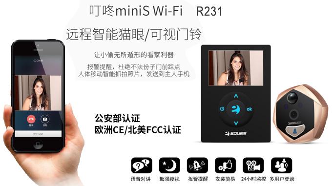 R231沈阳智能猫眼2.8寸显示屏