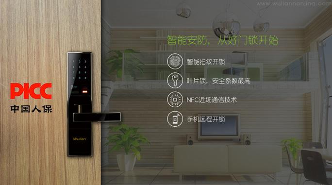 您的智能门锁已被中国人保承保,请放心购买!