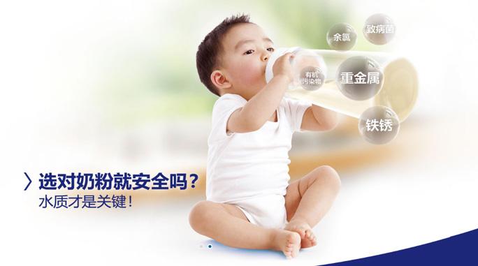 奶粉安全,水质是关键