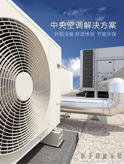 中央空调远程智能控制,更省电、更方便、延长使用寿命