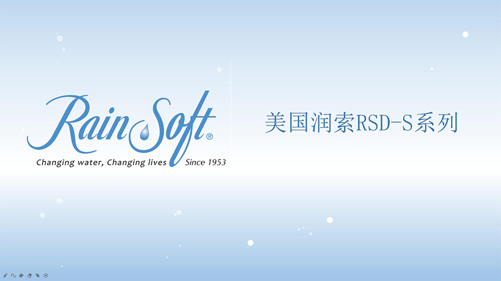 RainSoft润索RSD-S系列
